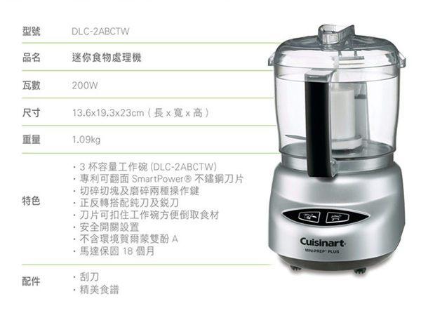 美國Cuisinart 美膳雅迷你食物調理機 DLC-2ABCTW 5