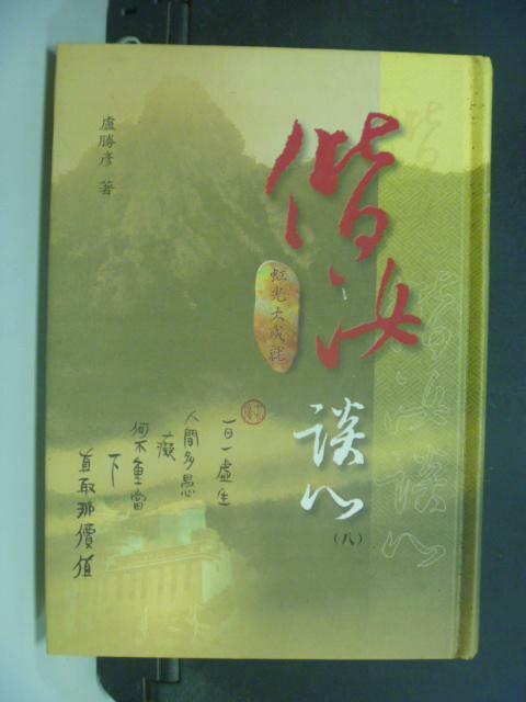【書寶二手書T4/宗教_KLX】偕汝談心 八_盧勝彥