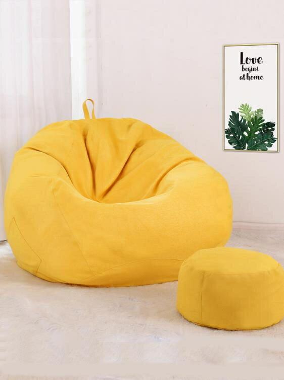 懶人沙發 懶人沙發榻榻米臥室小沙發豆袋黃色女生單人家用陽台落地懶人椅子 摩可美家