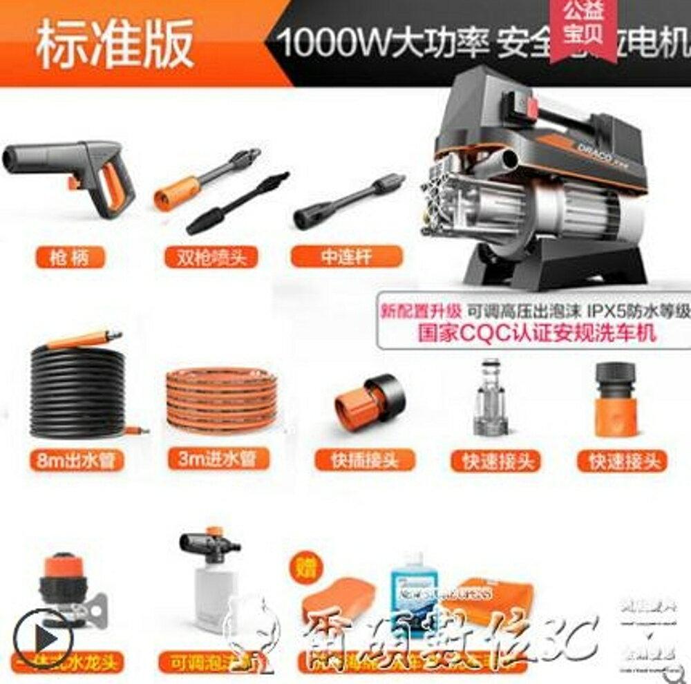 洗車機神器家用220v自助刷車水泵搶便攜式清洗機水槍LX 女神節樂購