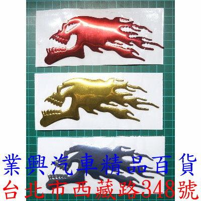 3D立體汽車貼紙 骷髏頭 車標裝飾貼 個性貼紙 (W53-17)【業興汽車】