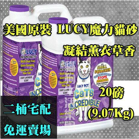 【2桶免運賣場】美國原裝LUCY魔力貓砂(凝結)薰衣草-20磅(9.07Kg)