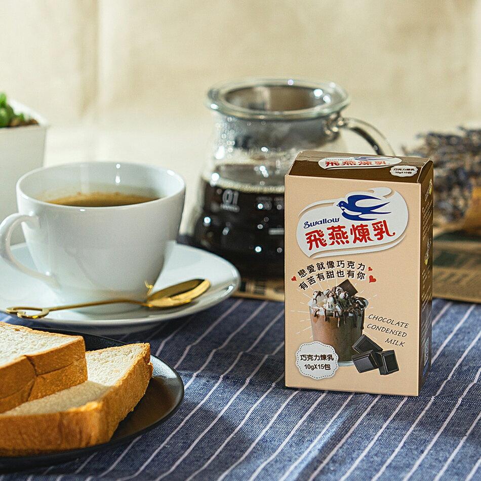 飛燕煉乳隨身包巧克力 10gx15包《飛燕安心食旗鑑館》