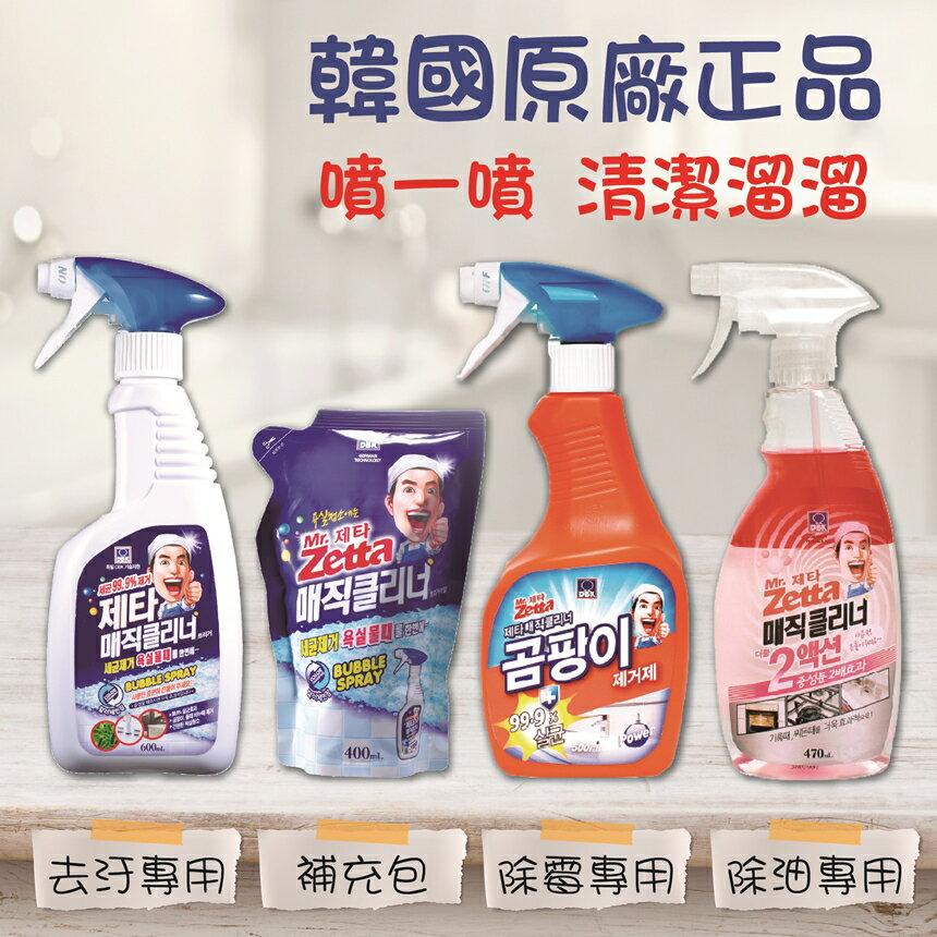 韓國Zetta 清潔5件組