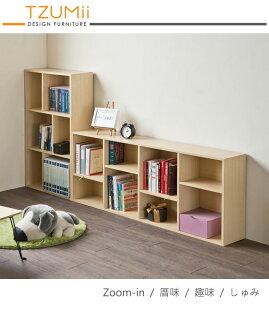 空櫃收納架收納櫃TZUMii創意四層八格櫃-木紋色