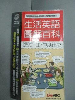 【書寶二手書T1/語言學習_GLU】生活英語圖解百科:工作與社交_希伯崙編輯部_附光碟