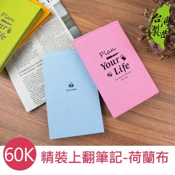 珠友SC-35001-60網路限定60K精裝上翻筆記記事本72張-荷蘭布