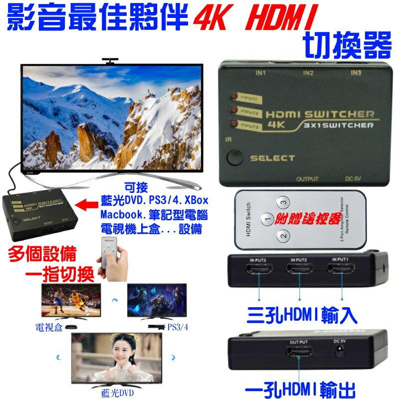 4K HDMI 三進一出切換器 附贈遙控器