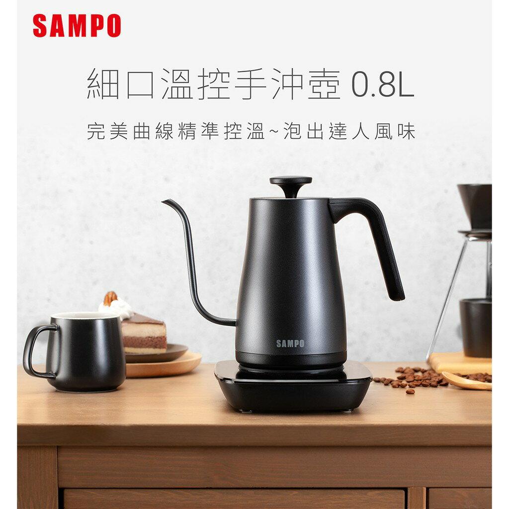 SAMPO 聲寶KP-UA08MT 0.8L智能溫控手沖壺 (快煮壺)