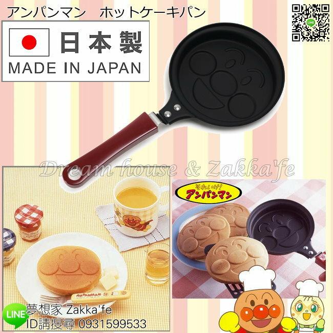 日本進口 麵包超人 造型 鬆餅鍋/鬆餅模型/鬆餅烤鍋 《 日本製 》★ 夢想家精品家飾 ★