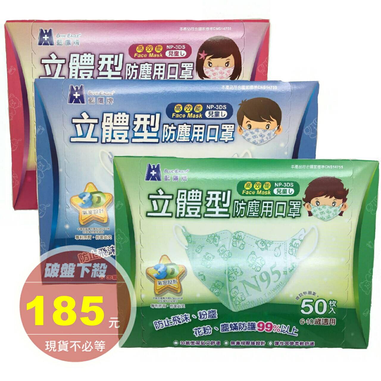 (mina百貨)【藍鷹牌】台灣製 幼幼版 6-10歲適用 3D立體口罩