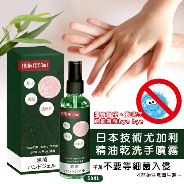 日本 技術尤加利精油乾洗手噴霧 50ml