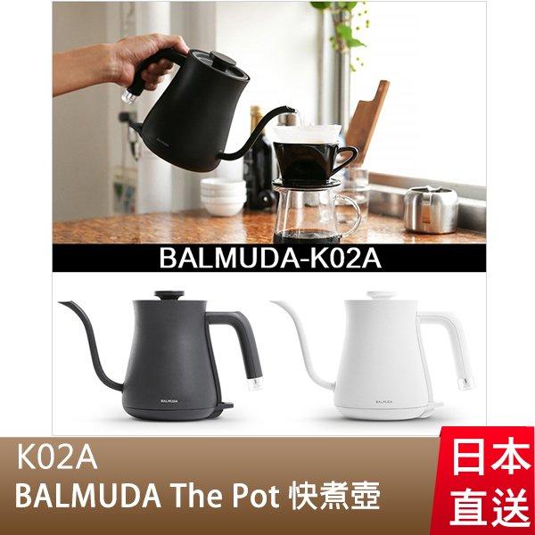 天天加碼15倍點數。1點1元,3300元內等值85折。日本直送 含運/代購-日本百慕達 BALMUDA /The Pot/K02A/快煮壺/電熱水壺。共2色