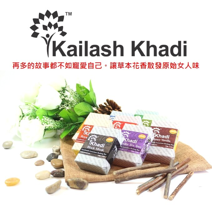 印度 Kailash Khadi 草本 精油 手工皂 活性竹炭 125g
