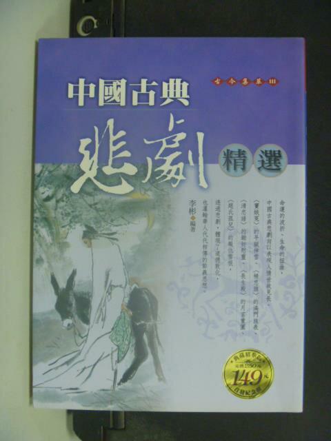 【書寶二手書T9/一般小說_KEF】中國古典悲劇精選_李彬