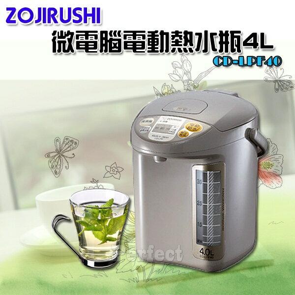 【ZOJIRUSHI ● 象印】微電腦電動熱水瓶 4L CD-LPF40 日本製  **免運費**