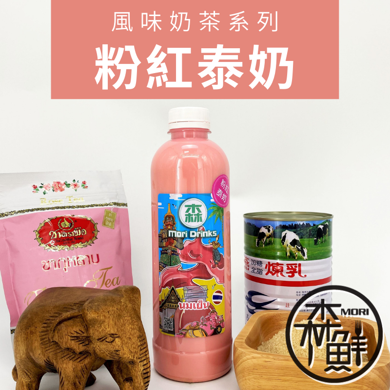 Mori。森鮮|粉紅泰奶 ( 手標泰式 團購 玫瑰奶茶 1L瓶裝 )