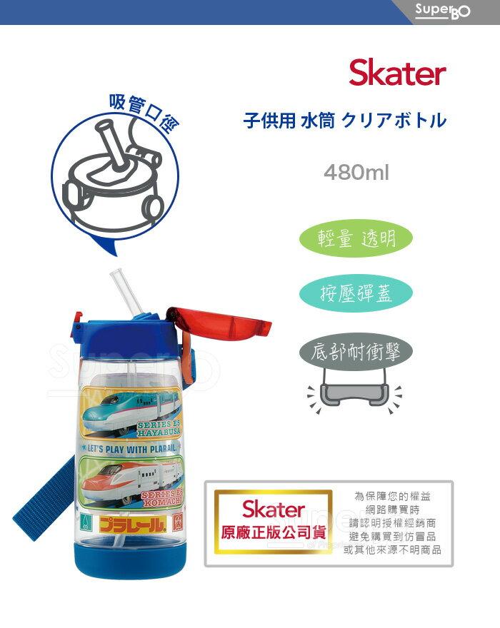 【SKATER】【兒童水壺】新幹線 PET吸管水壺(480ml)