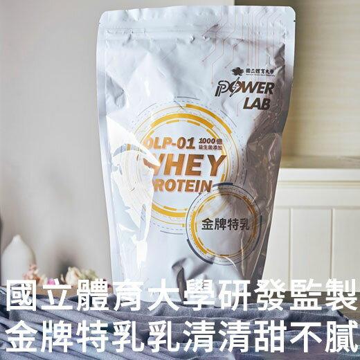 POWERLAB-乳清蛋白(金牌特乳)