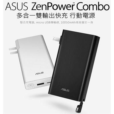 全新※ ASUS ZenPower Combo 10050 雙USB快充行動電源 銀色/黑色【Teng Yu 騰宇】