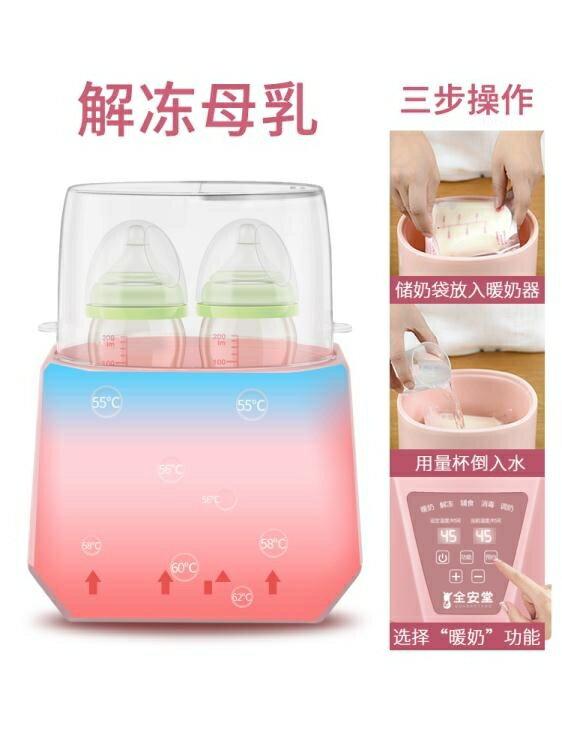 奶瓶消毒器 溫奶器消毒二合一嬰兒智能暖奶熱奶恒溫加熱奶瓶自動保溫便攜神器 萬寶屋 女神節樂購