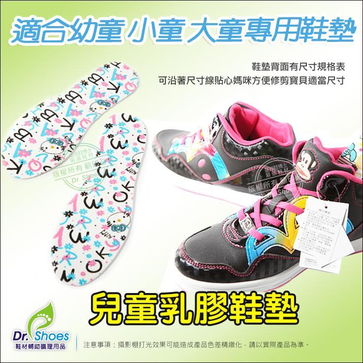 兒童乳膠鞋墊 貓咪ㄅㄨㄅㄨ兒童鞋墊 吸汗透氣 底層彈力乳膠17~23.5CM可裁剪 LaoMeDea