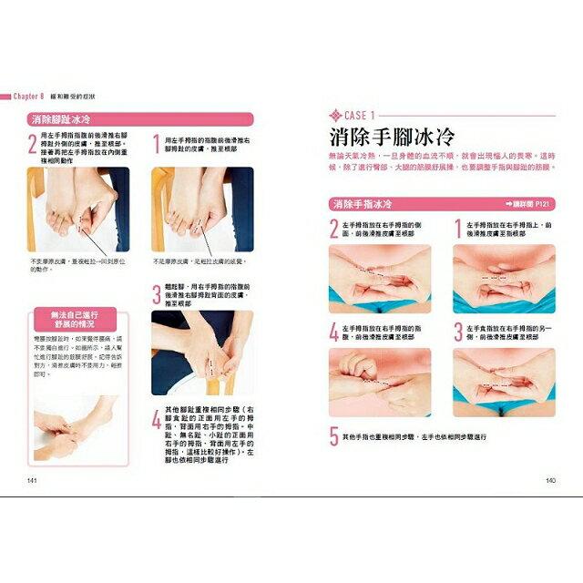 筋膜舒展操:雙手滑推鬆開筋膜+伸展全身部位,即可消除身體各種痠痛! 3