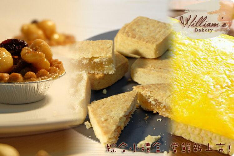 ~威廉烘焙~綜合小 ^( 核桃夏威夷塔 全麥原味鳳梨酥 金磚乳酪蛋糕140g 出貨^)^(