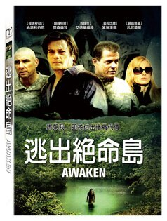 逃出絕命島DVD