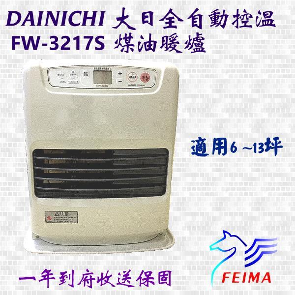 <br/><br/>  現貨供應 DAINICHI FW-3217S (銀色) 煤油暖爐電暖器 媲美 FW-37LET (加贈油槍)  2017最新款式  一年到府收送保固 已投保產品責任險<br/><br/>