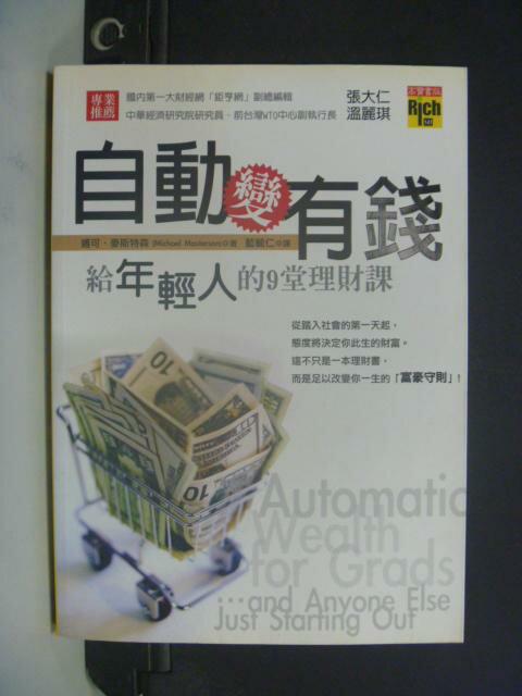 【書寶二手書T3/投資_HNR】自動變有錢: 給年輕人的9堂理財課_藍毓仁, 邁可˙麥斯