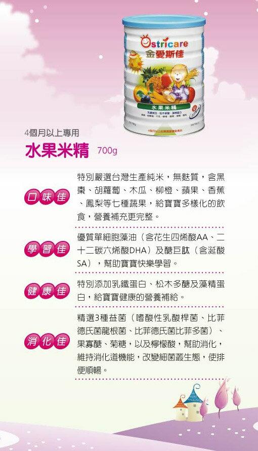 『121婦嬰用品館』金愛斯佳水果米精700g(5罐,再贈1罐)共6罐 1