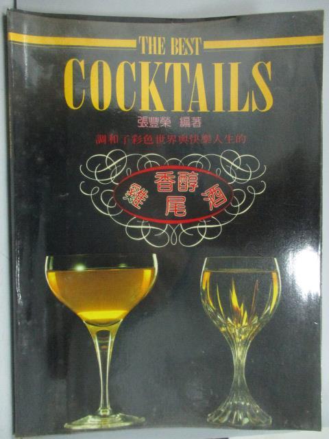 ~書寶 書T1/餐飲_ZCV~The Beat Cocktails香醇雞尾酒