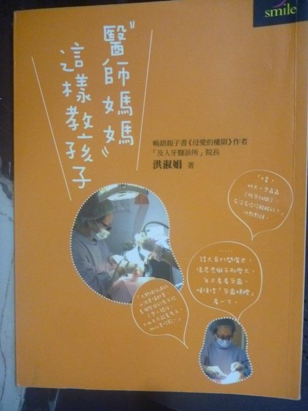 【書寶二手書T3/親子_HSJ】醫師媽媽這樣教孩子_洪淑娟