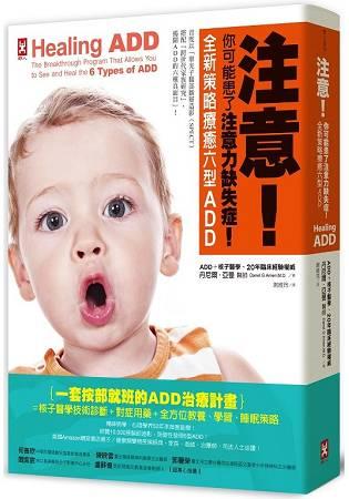 注意!你可能患了注意力缺失症!(二版)全新策略療癒六型ADD | 拾書所