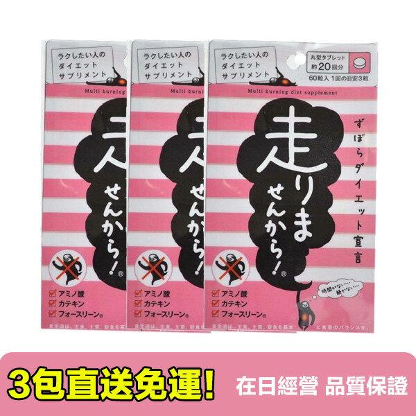 【海洋傳奇】【3包組合】日本GRAPHICO  60粒*3【日本空運直送免運】 - 限時優惠好康折扣