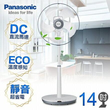 Panasonic国际牌 14吋经典型DC直流风扇 F-S14DMD★杰米家电☆
