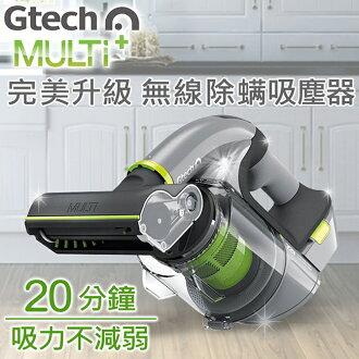 【英國 Gtech】Multi Plus 小綠無線除蹣吸塵器 /ATF012