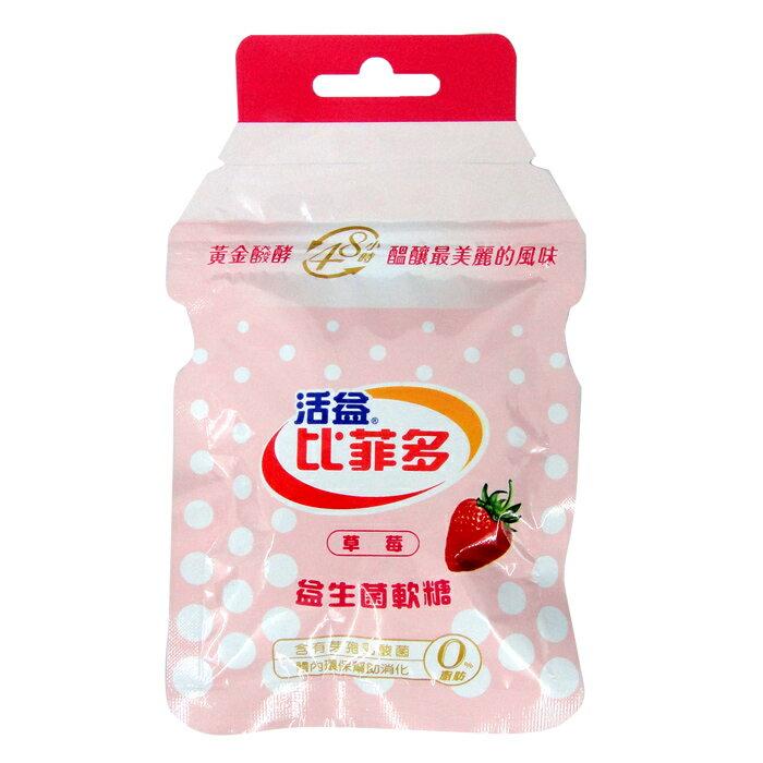 活益比菲多 益生菌軟糖-草莓 30g【康鄰超市】