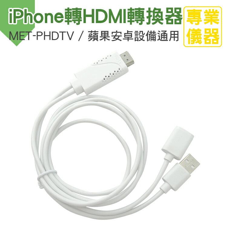 安居生活館 蘋果安卓 手機即插即用 小屏接大屏 高清轉換 同步手機 1M轉換線 MET-PHDTV