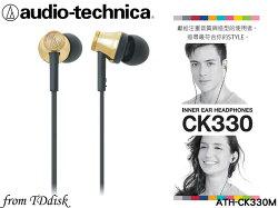 志達電子 ATH-CK330M audio-technica 日本鐵三角 耳道式耳機 (台灣鐵三角公司貨) ATH-CK323M新版
