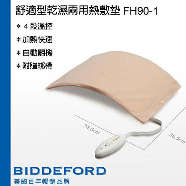 <br/><br/>  【BIDDEFORD】舒適型乾濕兩用熱敷墊 FH90H1<br/><br/>