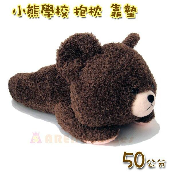【禾宜精品】小熊學校50cm傑琪(趴姿)抱枕靠枕絨毛玩偶療癒商品玩具B102038-A