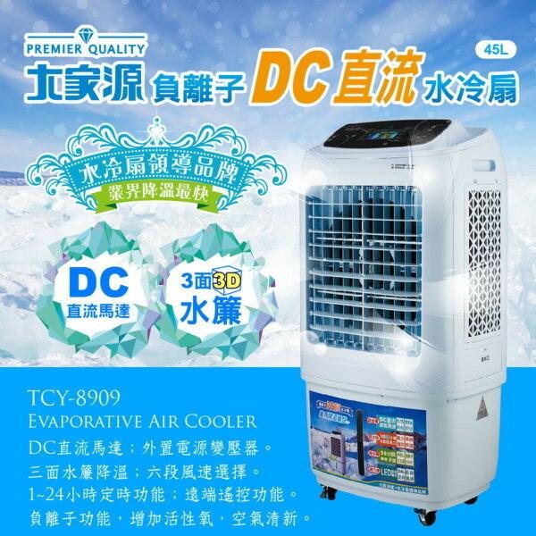 【大家源】45L負離子DC直流水冷扇 TCY-8909