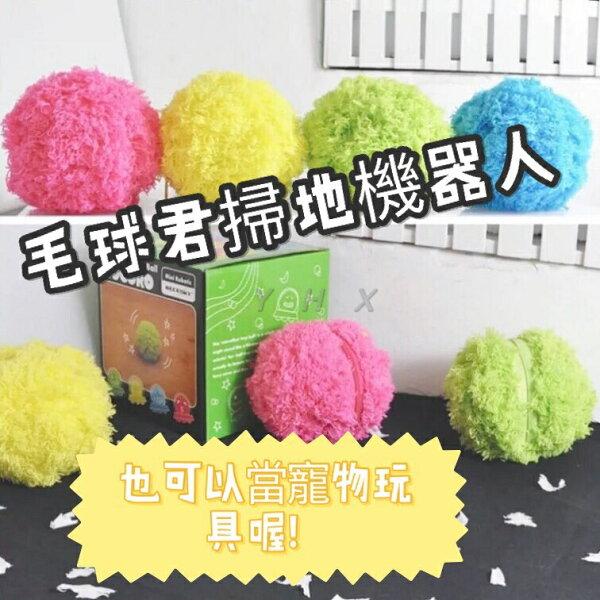 現貨出清!掃地機器人買一送4送四色布日本爆紅第二代Mocoro毛球君掃地機掃地球寵物玩具吸毛球狗狗貓咪自走球寵物掃地電動寵物球加厚絨布團購