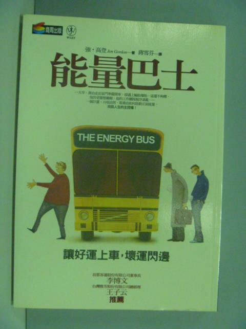 ~書寶 書T1/勵志_IQT~能量巴士:讓好運上車,壞運閃邊_強.高登