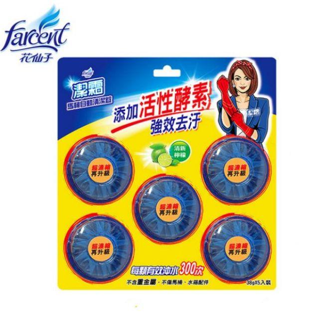 潔霜S  馬桶自動清潔錠  檸檬 38gx5錠裝
