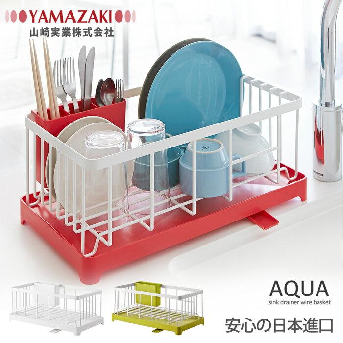 【YAMAZAKI】AQUA分拆式瀝水架-白/綠/紅★置物架/多功能收納/廚房用品/居家收納~最後搶購價$1158~ 3