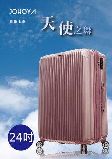 【JOHOYA禾雅】天使之舞系列24吋ABSPC拉鍊行李箱-玫瑰金