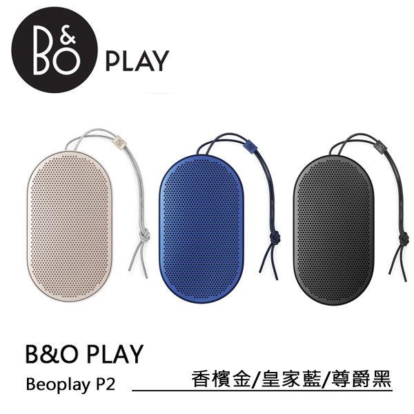 集雅社影音家電旗艦館:B&OPLAYBeoPlayP2可攜式藍牙喇叭三色可選北歐極簡風丹麥皇室御用公司貨免運0利率